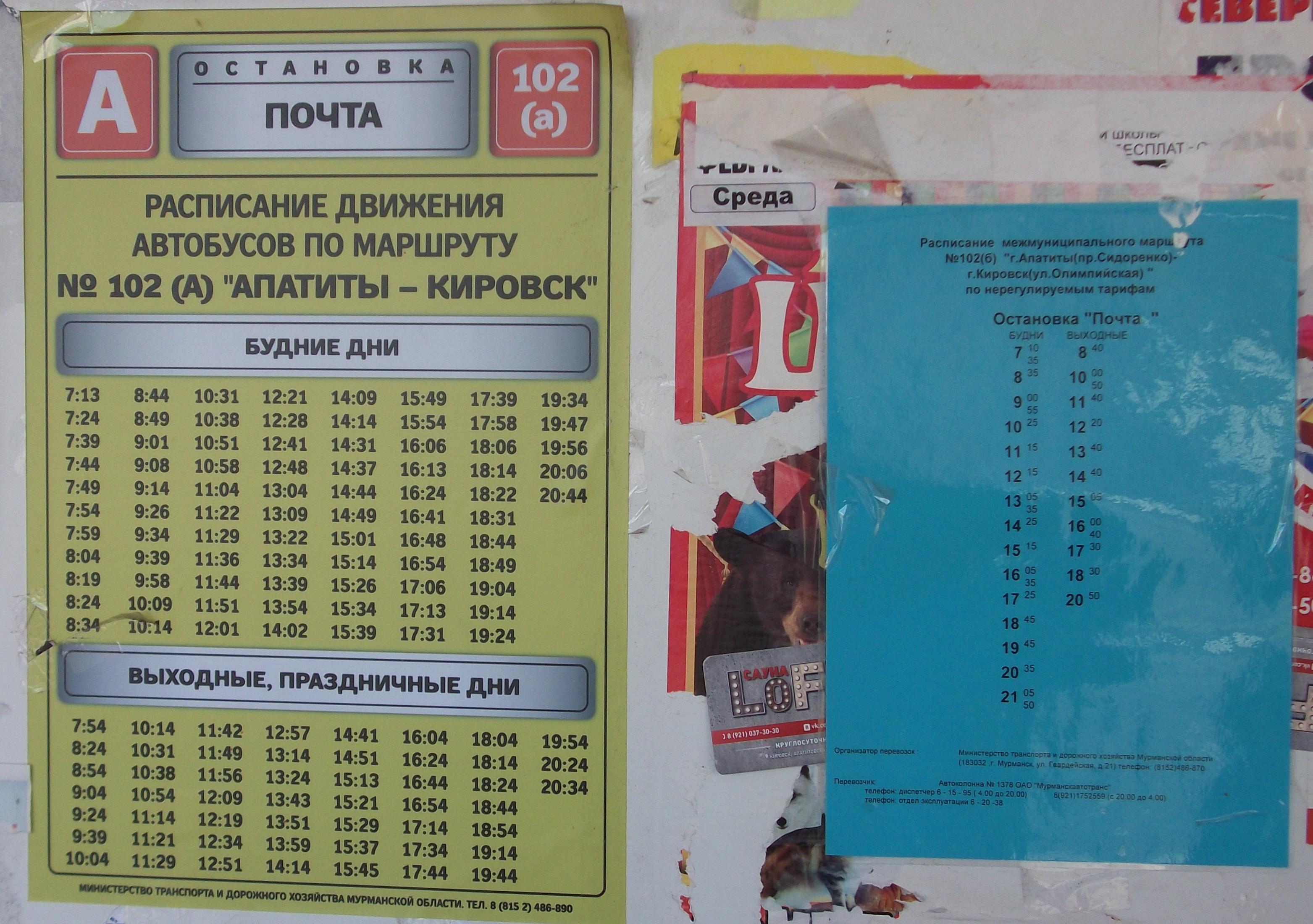 Расписание 104 автобуса титан кировск